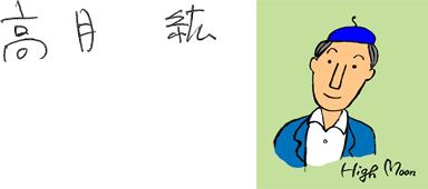 高月 紘 自画像