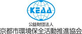 「京都市ごみ減量推進会議」・「京のアジェンダ21フォーラム」と団体統合しました。