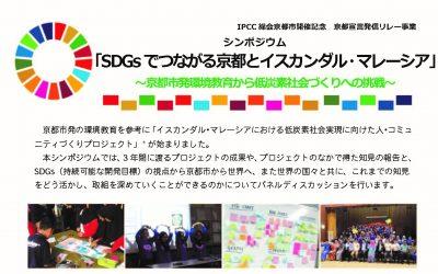 シンポジウム「SDGsでつながる京都とイスカンダル・マレーシア」~京都市発環境教育から低炭素社会づくりへの挑戦~を開催します