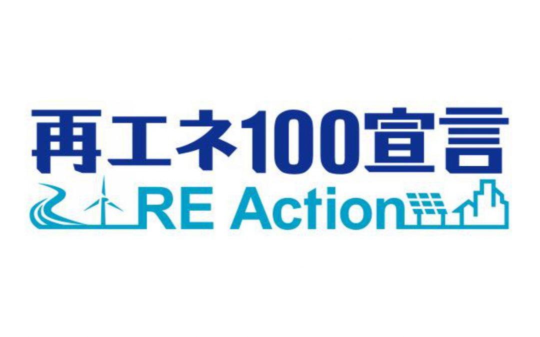 「再エネ100 RE Action」への参加を宣言いたしました!!