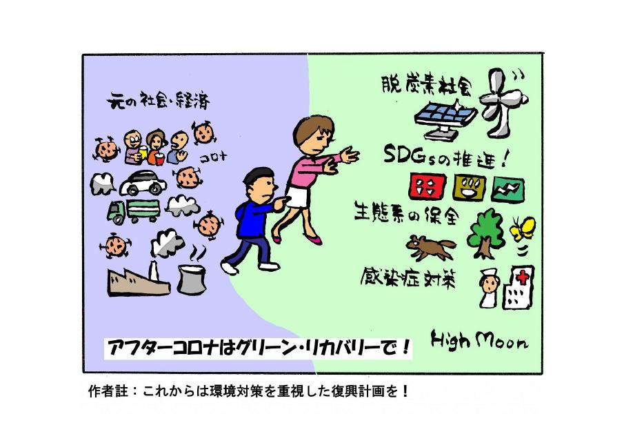 【終了しました】市内事業者向けオンライン特別セミナー「これなら始められるかも!?0円ソーラー」
