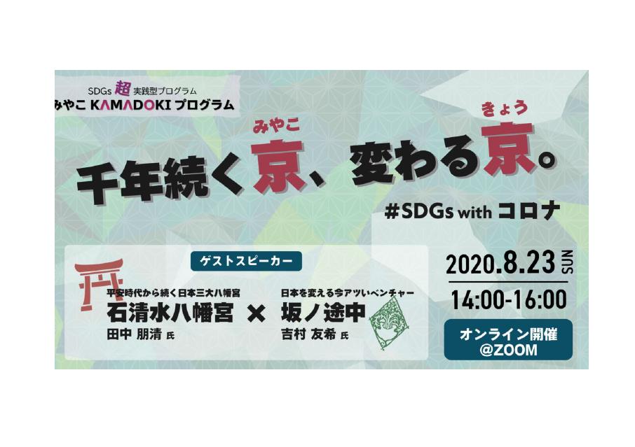 【終了しました】8/23(日)オンライン開催!  「みやこKAMADOKIプログラム2020」キックオフ イベント