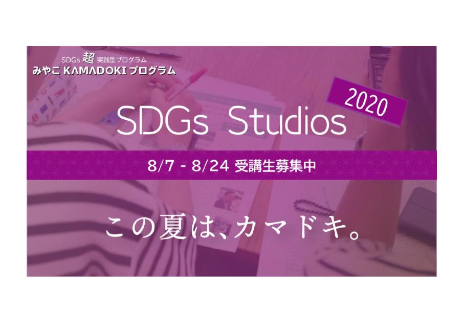 【連続講座】8/24(月)〆切 オンラインで取材・発信!SDGs Studios