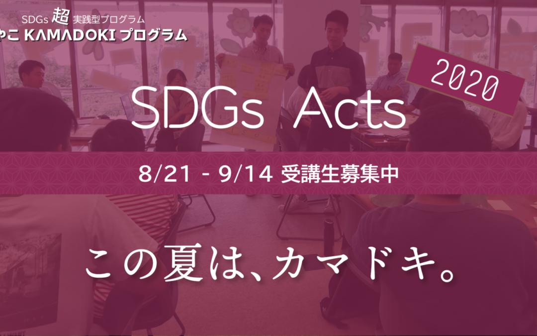 【募集終了しました】「SDGs Acts」に参加して京都の企業・団体と新しい取組を企画提案しよう!