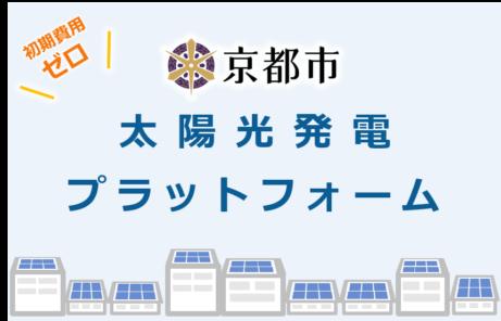 初期費用ゼロで太陽光発電を導入~「0円ソーラー」プラン紹介サイトを開設!