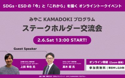 【2/6(土)13時】京都・関西SDGsネットワーク~みやこKAMADOKIプログラム~ オンライン交流イベント開催!
