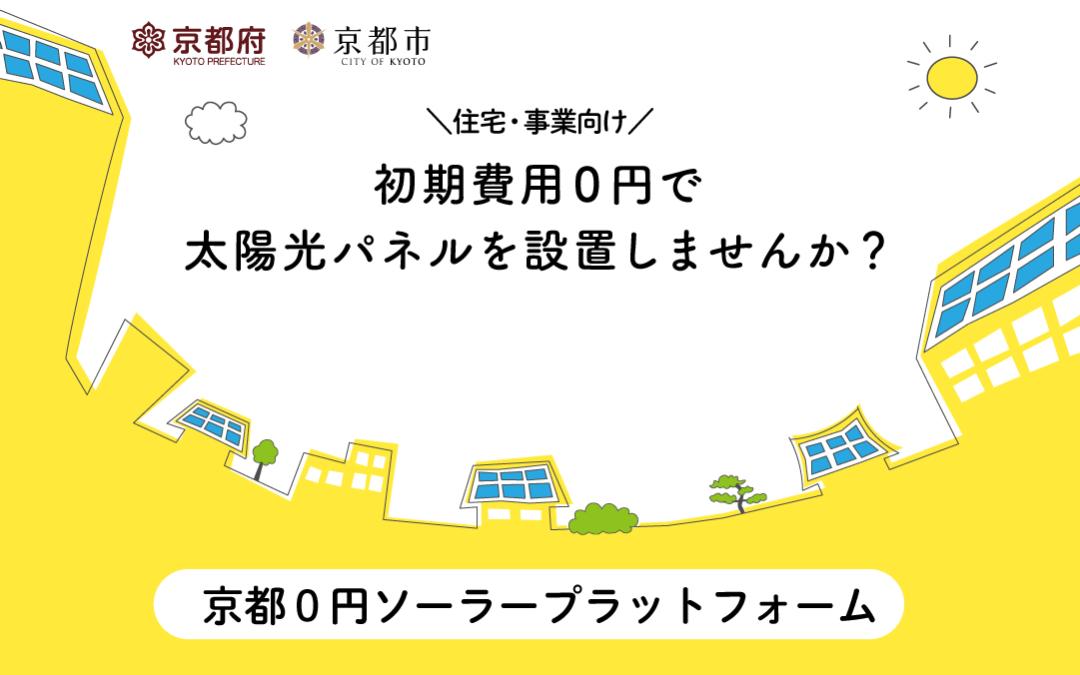 【お知らせ】京都0円ソーラープラットフォームがリニューアルオープンしました!