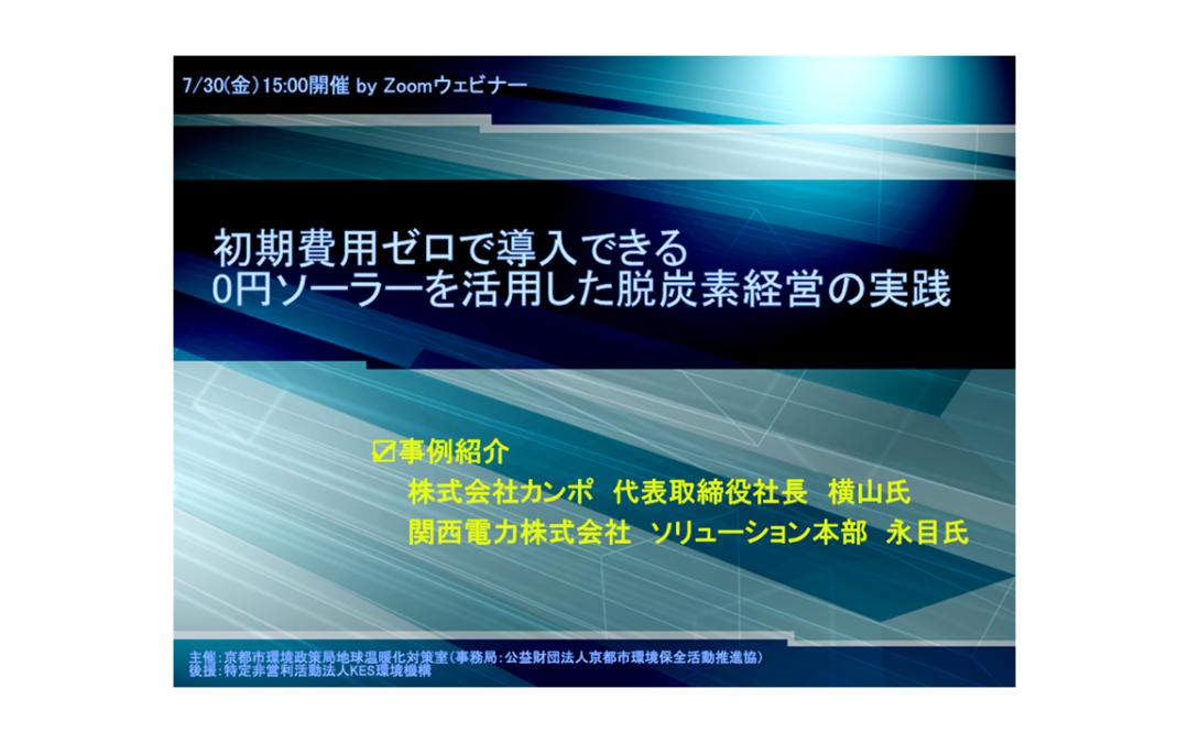 【7/30 (金)セミナー開催】 事業者向けオンラインセミナー ~初期費用ゼロで導入できる0円ソーラーを活用した脱炭素経営の実践~開催
