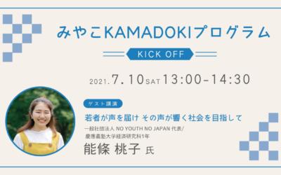【終了しました】【7月10日(土) オンライン開催】みやこKAMADOKIプログラム ~キックオフイベント~
